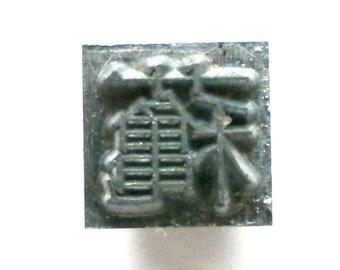 Vintage Japanese Typewriter Key - Metal Stamp - Kanji Stamp - Chinese Character - Tiny Stamp - Japanese Vintage - Japanese bush clover