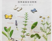 Master Collection Kazuko Aoki 16 – Stitch Diary of Four Seasons - Japanese craft book (in Simplified Chinese)