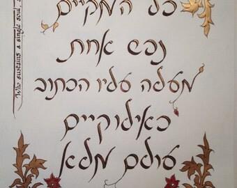 Sanhedrin 37a
