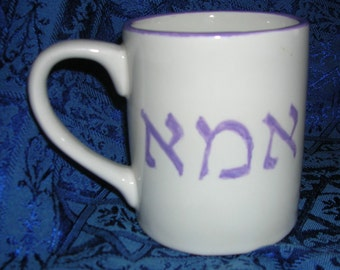 Ima Mug - - Hebrew for Mother - in two color choices and sizes