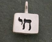 Sterling Silver Chai Charm, Judaic jewelry, Judaic Necklace, Jewelry By Naomi, Bar Mitzvah Gift
