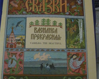 Vasilisa the Beautiful. Very RARE Russian fairytale book in English. DRAWINGs by I.BILIBIN! Published 1976 in Russia. Ship fromUsa worldwide