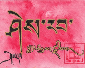 Tibetan Calligraphy Greeting Cards: Hand Painted and One-of-a-kind