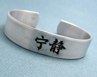 SHOP EXCLUSIVE - Serenity - A Hand Stamped Aluminum Bracelet