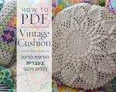Crochet Pattern, Vintage Crochet Cushion HEBREW PDF PATTERN ready for immediate download by Crochet Objet