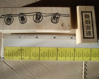 Happy New Year in Chinese 2 rubber stamps with or without wood mountscrapbooking rubber stamping