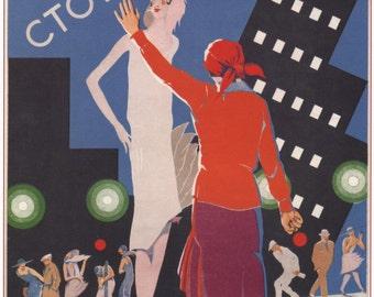 USSR, Poster, Soviet propaganda, 353