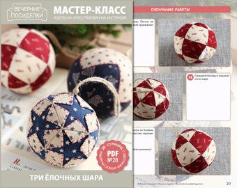 "PDF Sewing Tutorial ""Christmas ornaments Three Balls"" (in Russian)"