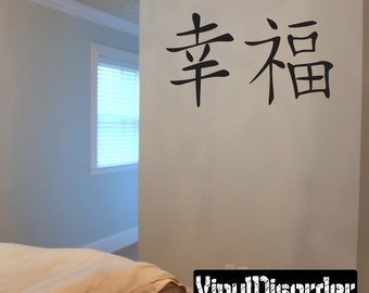 Kanji Happiness Wall Decal - Vinyl Decal - Car Decal - KanjiMVCHIHappinessET