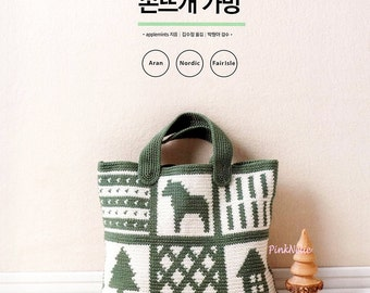 Northern Europe Style Knit Bags -  Craft Book
