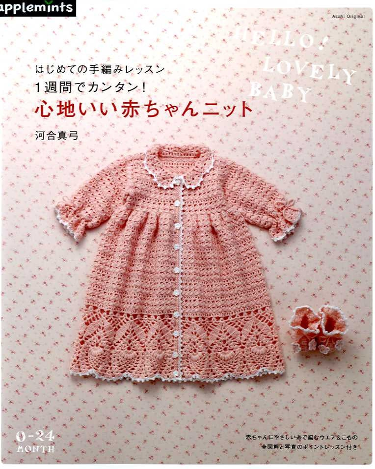 Japanese Crochet Baby Dress Pattern : Hello Lovely Baby Crochet and Knit Clothes Japanese Craft