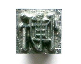 Vintage Japanese Typewriter Key - Typewriter Key - Metal Key - Kanji Stamp - Chinese Character - Japanese Vintage Stamp - ashamed humiliated