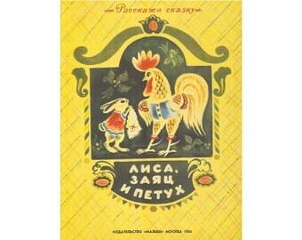 Russian folk tale. Picture book