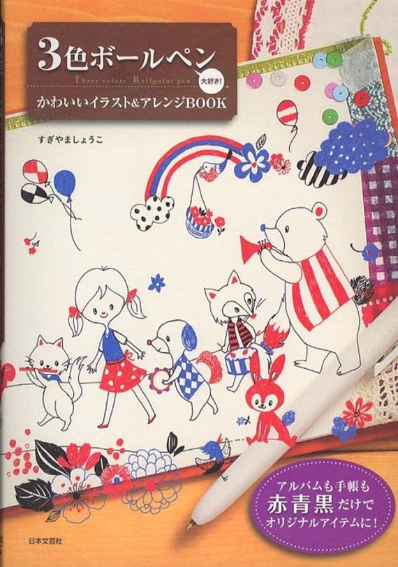 3 colored ball point pen Illustration, Japanese Craft Book, Shoko Sugiyama, Easy Drawing Tutorial, Kawaii Motif Doodle, Art Technique, B1061