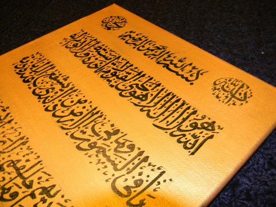 Items similar to islamic canvas calligraphy ayat al kursi Calligraphy ayat