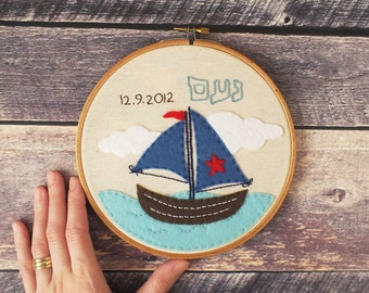 Hebrew baby name art, Personalized name sign,  Baby birth keepsake gift, Customized Nursery decor, sailing boat embroidery hoop, nautiacal