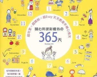 365 illustrative Diary ideas Japanese Drawing Craft Book (In Chinese)