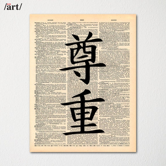 respect in chinese writing Detailed information about every chinese characters (simplified and traditional), more than 90 000 words and vocabulary unique search feature: search by.