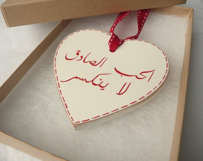 True Love Cannot be Broken - Arabic Hand-Painted Wooden Heart