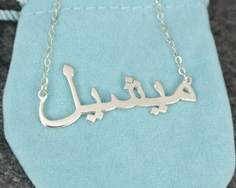 Silver Arabic Name Necklace,Arabic Name Necklace,Personalized Name Necklace,Customized  Arabic Necklace,Arabic Jewelry,Christmas Gifts N039