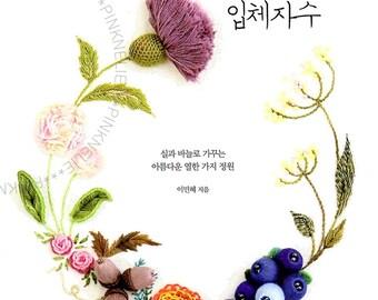 Stumpwork of Garden Flowers - Craft Book