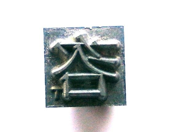 Japanese Typewriter Key Metal Stamp Chinese By