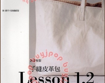 Chinese Edition Japanese Craft Pattern Book Hand Sewing Leather Bag  Lesson 1 and 2