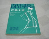 Pattern Drafting Vol. I DressMaking Kamakura-Shobo Publishing 1967 RARE