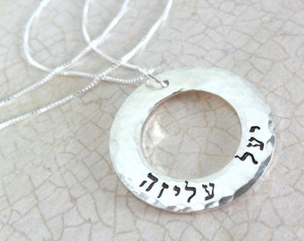 Hebrew Name Necklace Washer (Free Shipping US)