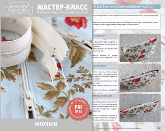 "PDF Sewing Tutorial ""Zippers"" (in Russian only)"