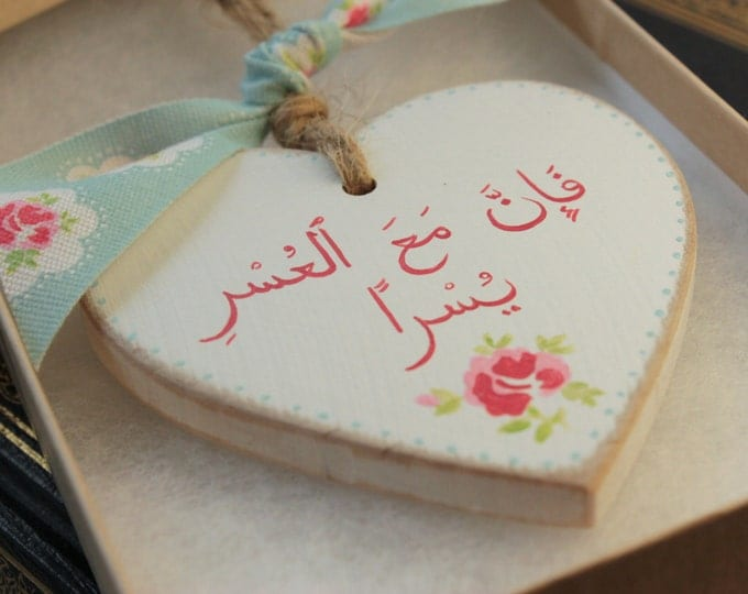 Verily with hardship comes ease - Arabic / Islamic hand-painted wooden heart