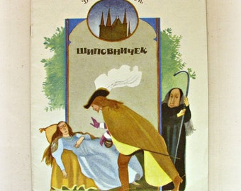 The Briar, Brothers Grimm, Classic tales, Soviet Vintage Children's Book, 1980s, 80s, 1987