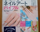 Japanese Nail Art and Nail Care Bible (Japanese Craft Book)