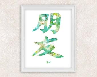 Friend Chinese Symbol Watercolor Art in Green - 8x10 PRINT - Item #738B