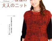 PINEAPPLE Pattern Knitwear (all crochet projects) - Japanese Craft Book