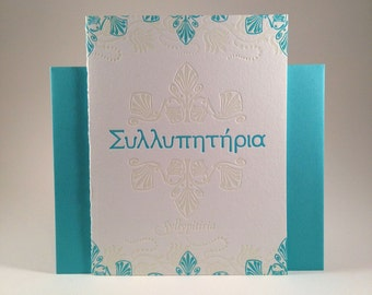 Greek Condolence Card