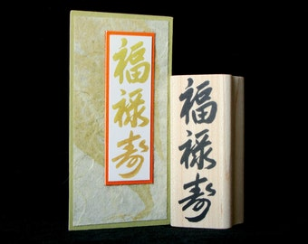 good luck, prosperity, long life rubber stamp  (smaller) chinese caligraphy