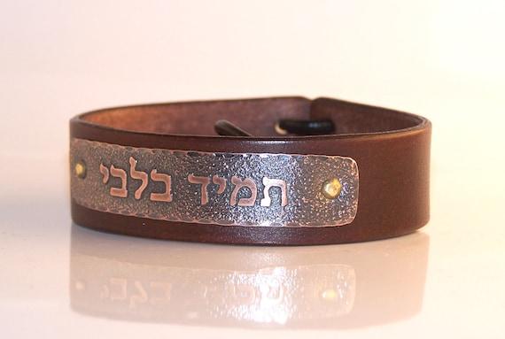 Always in my Heart - Mens leather bracelet, inscription in Hebrew