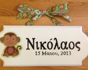 Personalized Greek Baby Name Plaque