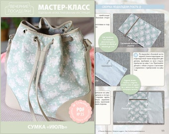 "PDF Sewing Tutorial ""Summer bucket bag — July"" (in Russian)"
