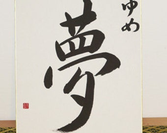 Japanese calligraphy - YUME (dream)