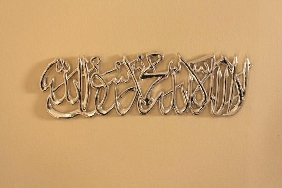 Kalma Wall Art Decor Islamic Art Modern Contemporary