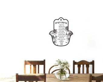 Hamsa Home Blessing Jewish Hebrew Prayer Wall Vinyl Decal
