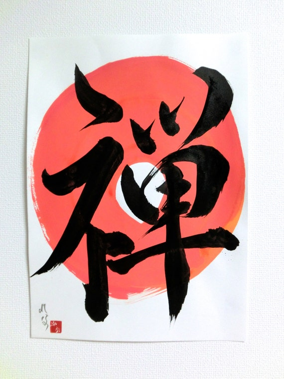 Zen cercle enso calligraphie japonaise originale sumi rouge for Decoration chambre karate