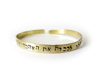 Hebrew stamped bracelet, Song of solomon quote, Biblical stamped cuff bracelet, gift for her, weddings gift, bridemaids gift