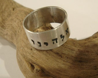 silver Hebrew ring  Shma Israel-handmade Judaica Bible stamped Hebrew letters שמע ישראל