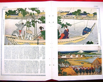Vintage Japanese Print - Vintage Magazine Insert - Japanese Magazine Page - The Picture Gallery of The World Landscape in Ukiyo-e Painting