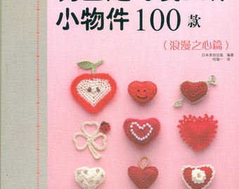 CROCHET Heart Patterns 100 vol 20 - Japanese craft (in Chinese), high quality ebook, diy