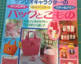 Sanrio My Melody Little Twin Stars craft sewing book Japan Japanese kawaii