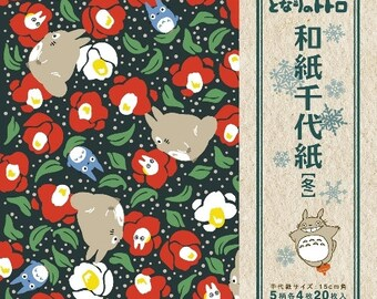 """Totoro Origami Chiyogami Washi Papaer, 15cm x 15cm (6"""" x 6""""), 20 sheets, 4 sheets in 5 different designs"""